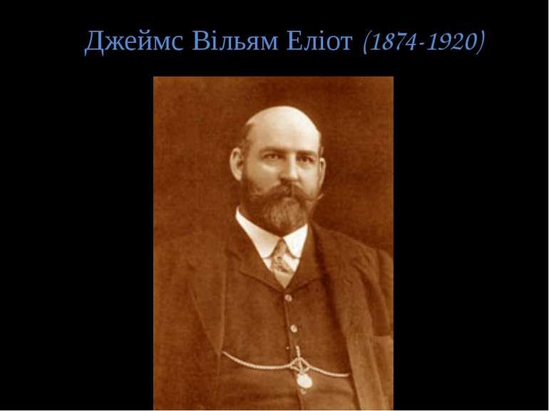 Джеймс Вільям Еліот (1874-1920)