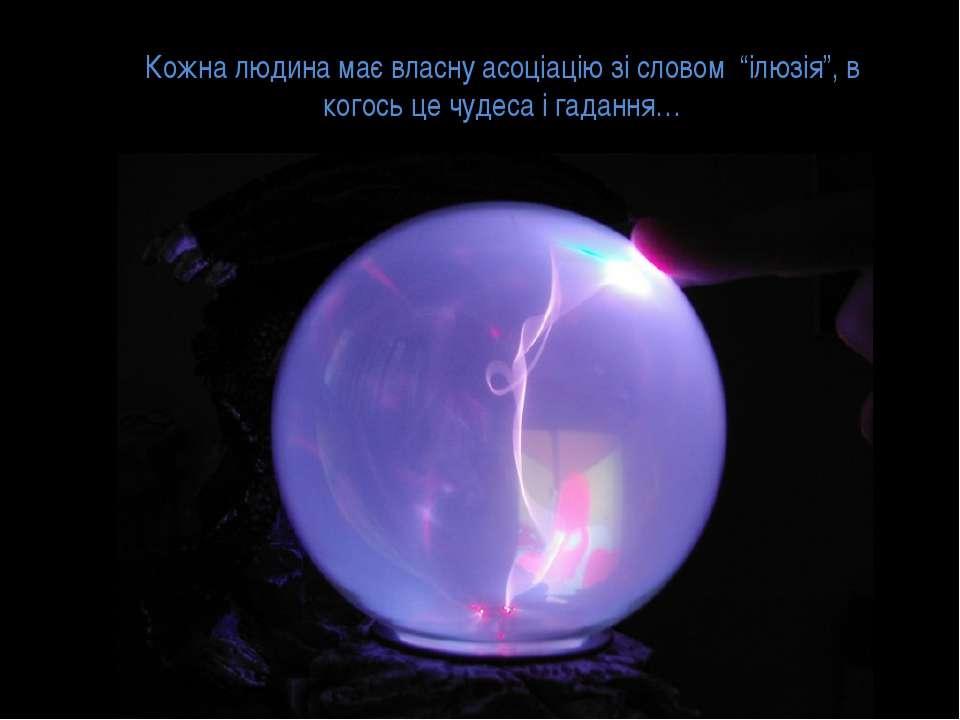 """Кожна людина має власну асоціацію зі словом """"ілюзія"""", в когось це чудеса і га..."""