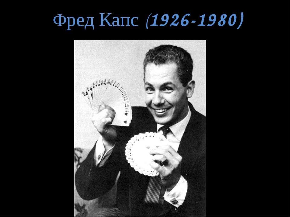 Фред Капс (1926-1980)