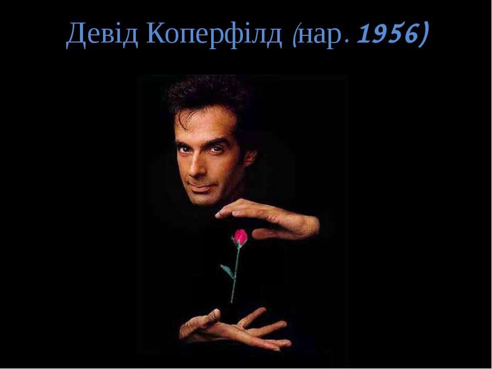 Девід Коперфілд (нар. 1956)