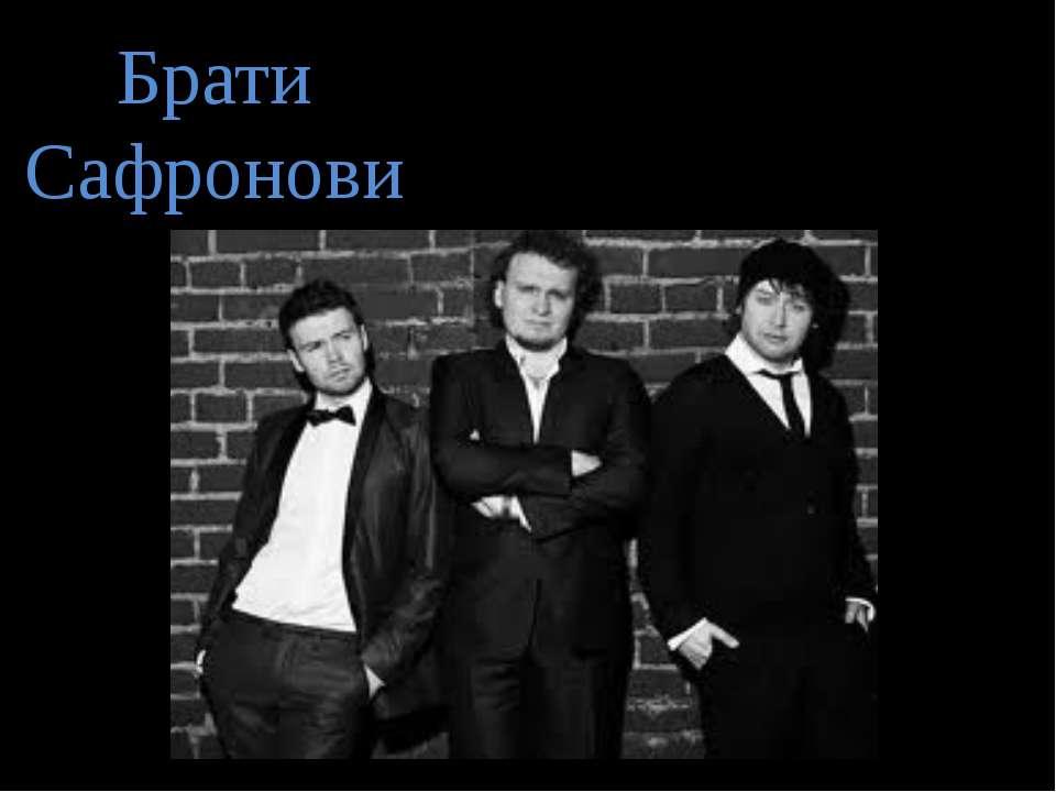 Брати Сафронови