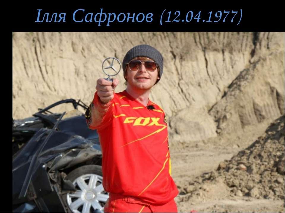 Ілля Сафронов (12.04.1977)