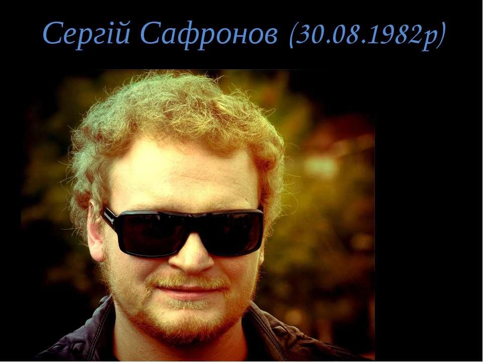 Сергій Сафронов (30.08.1982р)
