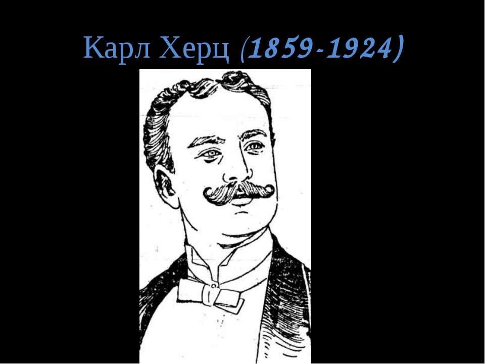 Карл Херц (1859-1924)