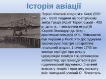 Перші літальні апарати:в Китаї (559 рік - політ людини на повітряному змії)в ...