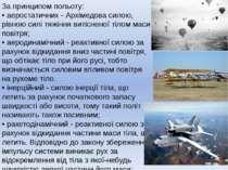 За принципом польоту: • аеростатичних - Архімедова силою, рівною силі тяжіння...