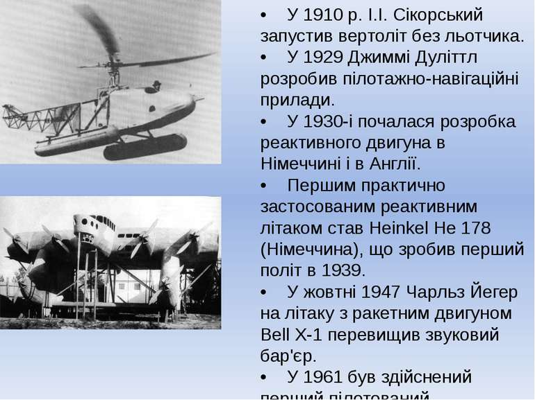 • У 1910 р. І.І. Сікорський запустив вертоліт без льотчика. • У 1929 Джиммі Д...