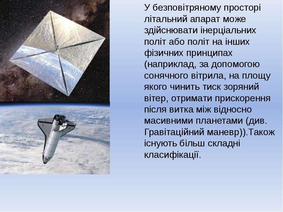У безповітряному просторі літальний апарат може здійснювати інерціальних полі...