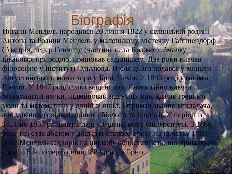 Біографія Йоганн Мендель народився 20 липня 1822 у селянській родині Антона т...