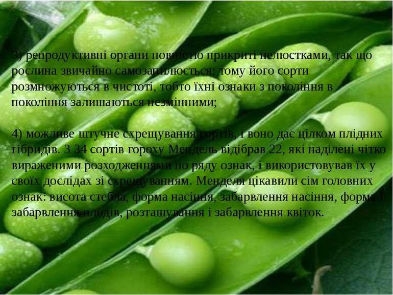 3) репродуктивні органи повністю прикриті пелюстками, так що рослина звичайно...