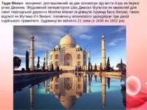 Тадж Махал монумент, розташований за два кілометри від містаАграна березі р...