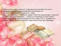 Найбільш ранні твори індійської літератури протягом багатьох століть передава...
