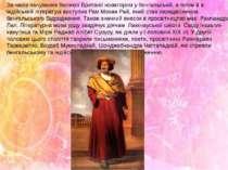 За часів панування Великої Британії новатором у бенгальській, а потім й в інд...