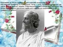 Класиками не тільки індійської, але і світової літератури стали письменникПр...