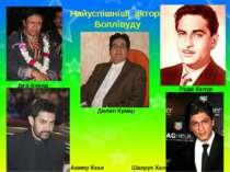 Найуспішніші актори Боллівуду Дев Ананд Дилип Кумар Радж Капур Шахрух Хан Аам...