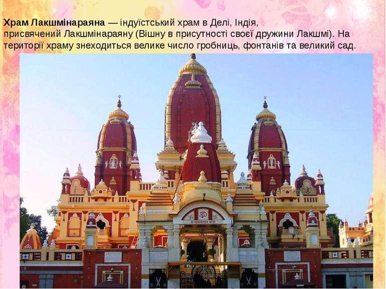 Храм Лакшмінараяна —індуїстськийхрам в Делі,Індія, присвяченийЛакшмінарая...