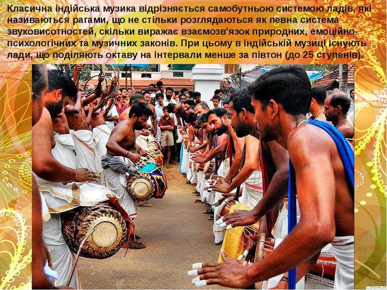 Класична індійська музика відрізняється самобутньою системою ладів, які назив...