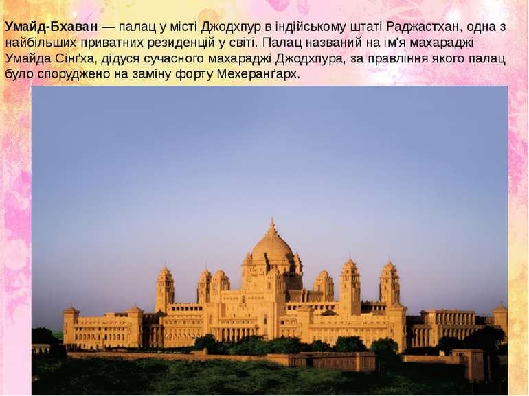 Умайд-Бхаван —палацу містіДжодхпурвіндійськомуштатіРаджастхан, одна з ...