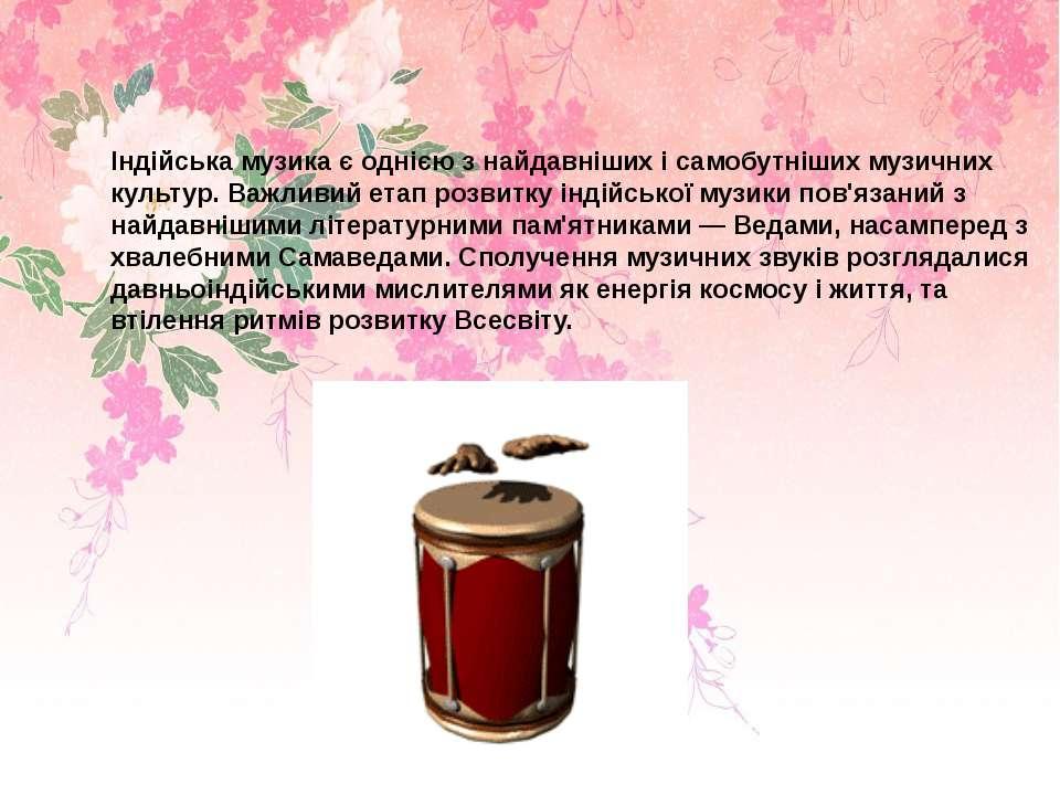 Індійська музика є однією з найдавніших і самобутніших музичних культур. Важл...