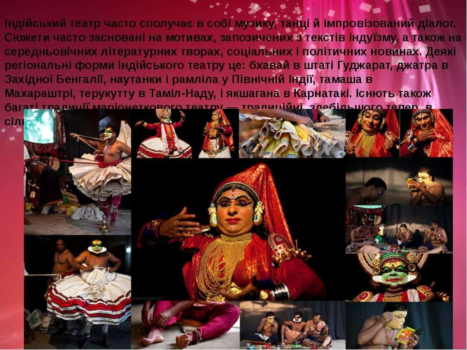 Індійський театр часто сполучає в собі музику, танці й імпровізований діалог....