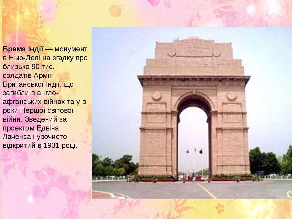 Брама Індії — монумент вНью-Делі на згадку про близько 90 тис. солдатівАрмі...