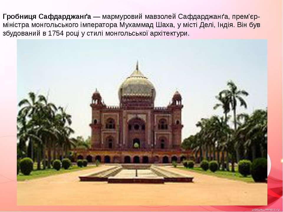 Гробниця Сафдарджанґа — мармуровиймавзолейСафдарджанґа, прем'єр-міністрамо...