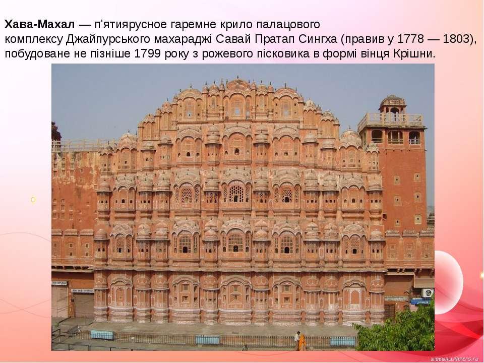 Хава-Махал— п'ятиярусноегаремнекрило палацового комплексуДжайпурськогома...