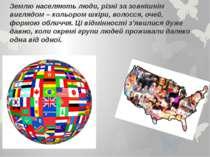 Землю населяють люди, різні за зовнішнім виглядом – кольором шкіри, волосся, ...