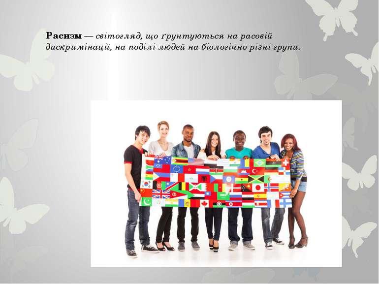 Расизм—світогляд, що ґрунтуються нарасовій дискримінації, на поділі людей ...