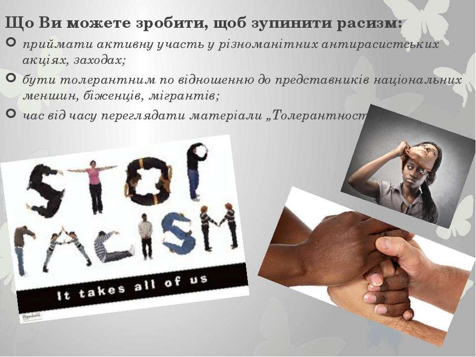Що Ви можете зробити, щоб зупинити расизм: приймати активну участь у різнома...