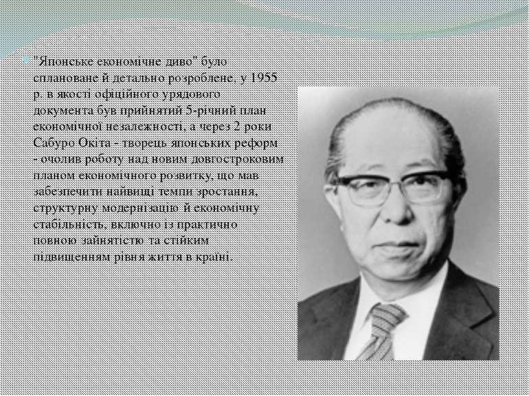 """""""Японське економічне диво"""" було сплановане й детально розроблене, у 1955 р. в..."""