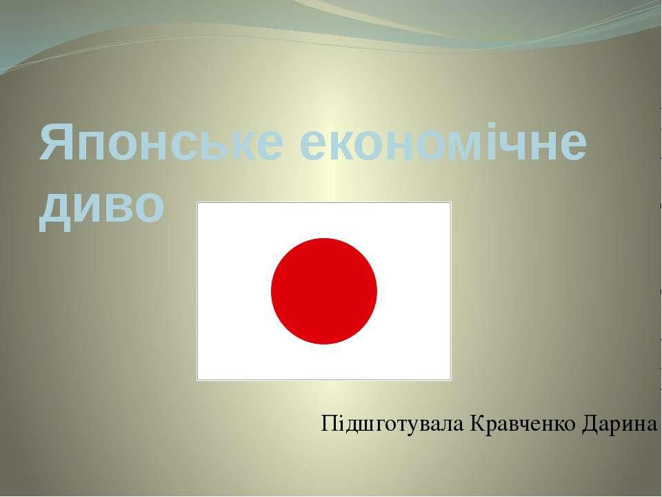Японське економічне диво Підшготувала Кравченко Дарина