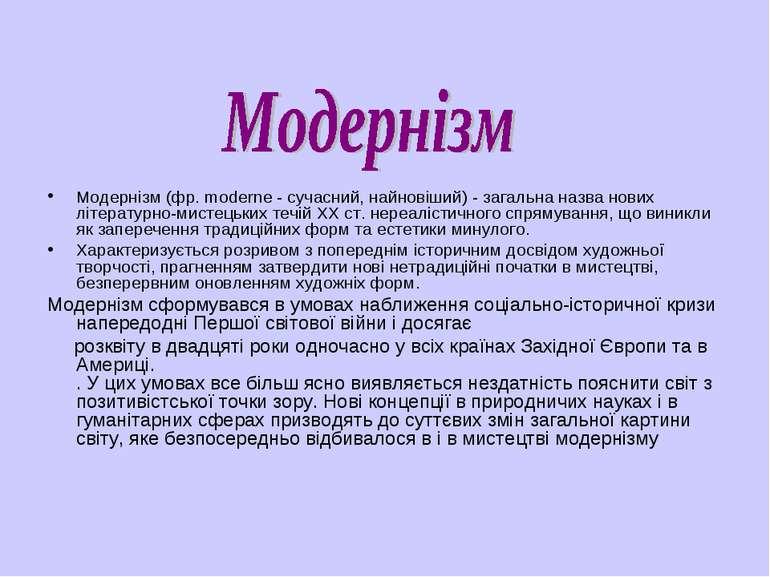 Модернізм (фр. moderne - сучасний, найновіший) - загальна назва нових літерат...