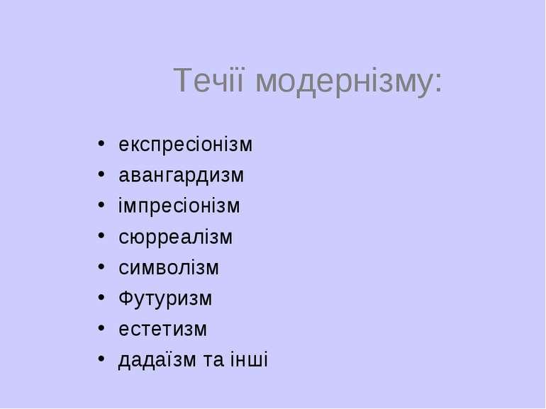 Течії модернізму: експресіонізм авангардизм імпресіонізм сюрреалізм символізм...