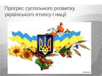Прогрес суспільного розвитку українського етносу і нації