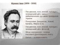 ФранкоІван(1856 - 1916) Письменник, поет, вчений, публіцист, громадський ді...