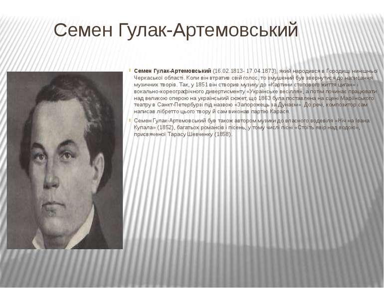 Семен Гулак-Артемовський Семен Гулак-Артемовський(16.02.1813- 17.04.1873), я...
