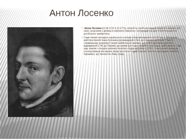 Антон Лосенко Антон Лосенко(10.08.1737-4.12.1773), котрий «у своїй мистецькі...