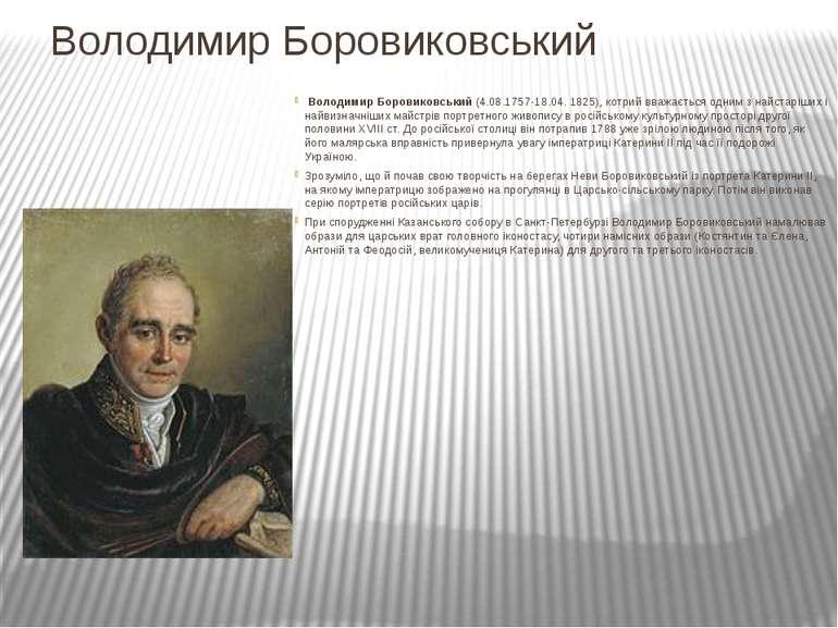 Володимир Боровиковський Володимир Боровиковський(4.08.1757-18.04. 1825), к...