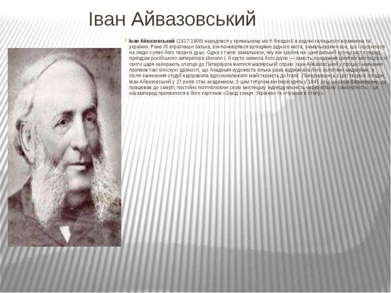 Іван Айвазовський Іван Айвазовський(1817-1900) народився у кримському місті ...