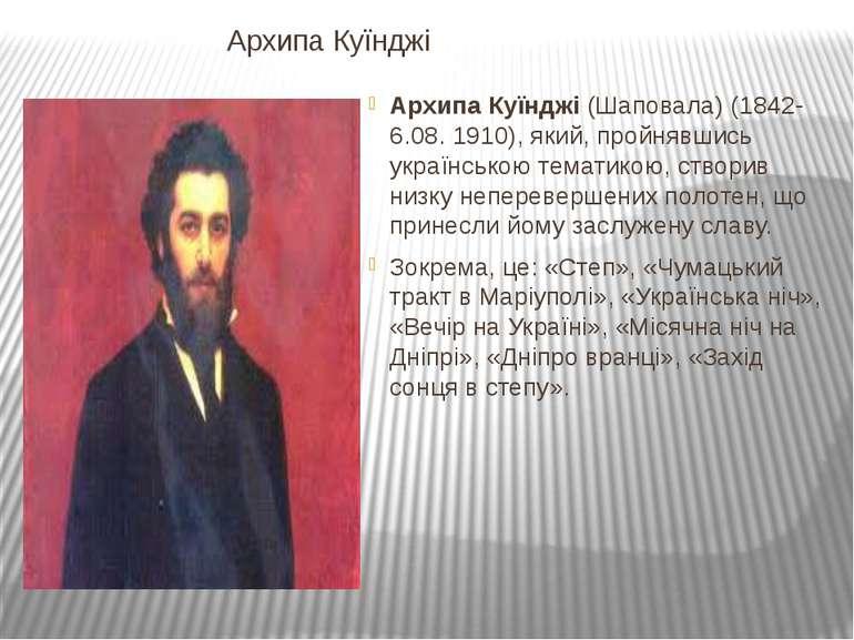 Архипа Куїнджі Архипа Куїнджі(Шаповала) (1842-6.08. 1910), який, пройнявшись...