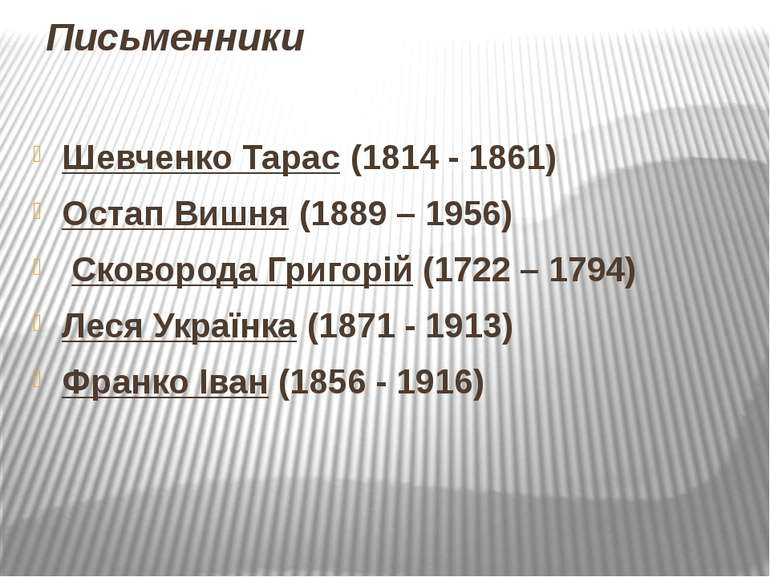 Письменники Шевченко Тарас(1814 - 1861) ОстапВишня(1889 – 1956) Сковорода...