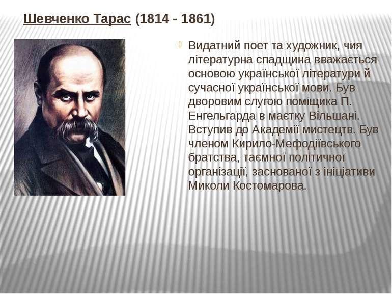 Шевченко Тарас(1814 - 1861) Видатний поет та художник, чия літературна спадщ...