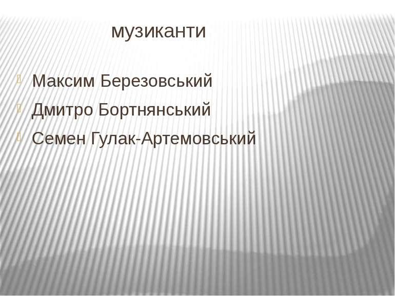 музиканти Максим Березовський Дмитро Бортнянський Семен Гулак-Артемовський