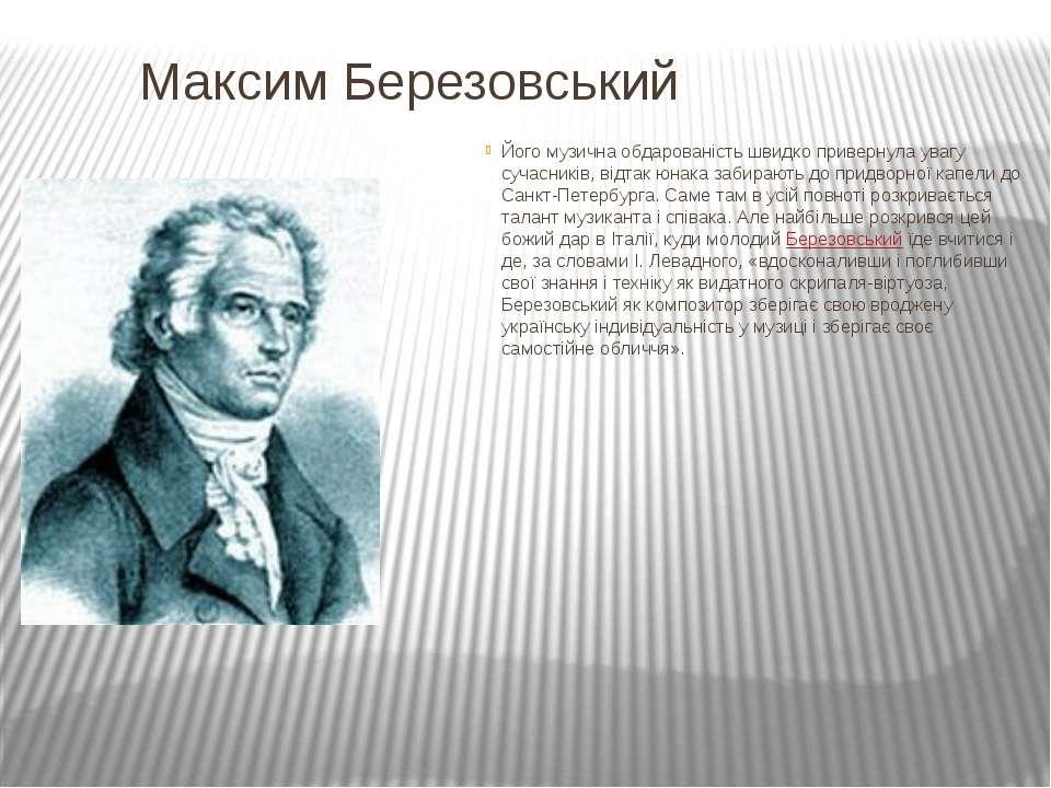 Максим Березовський Його музична обдарованість швидко привернула увагу сучасн...