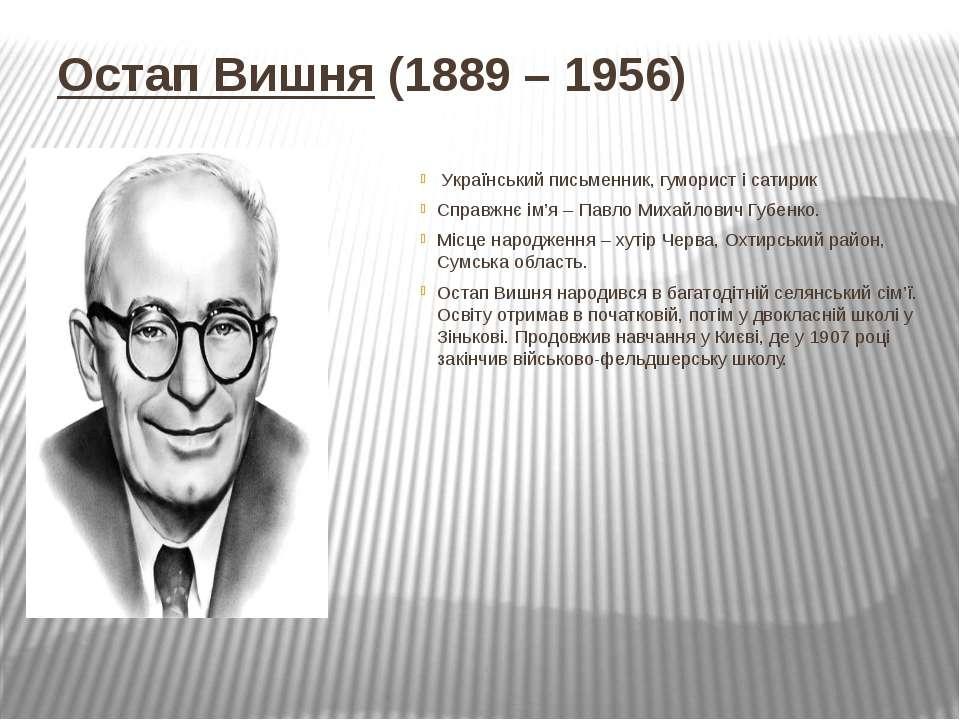 ОстапВишня(1889 – 1956) Український письменник, гуморист і сатирик Справжн...