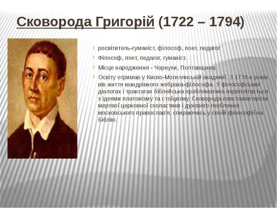 СковородаГригорій(1722 – 1794) росвітитель-гуманіст, філософ, поет, педагог...