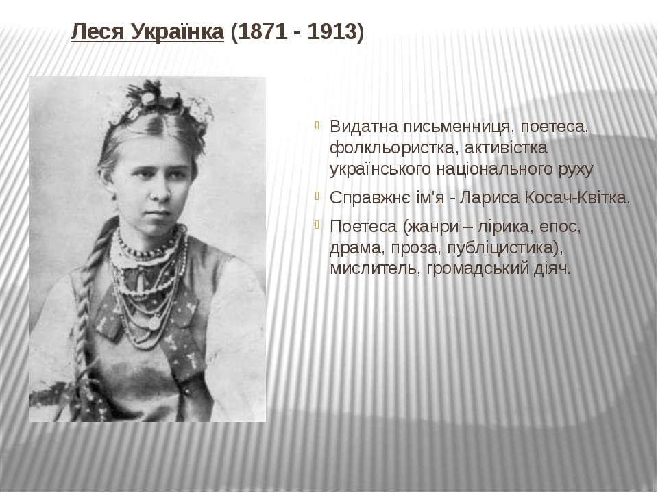 ЛесяУкраїнка(1871 - 1913) Видатна письменниця, поетеса, фолкльористка, акти...