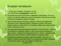 Біосферні заповідники В Україні існує 4біосферні заповідники:Асканія-Нова,...
