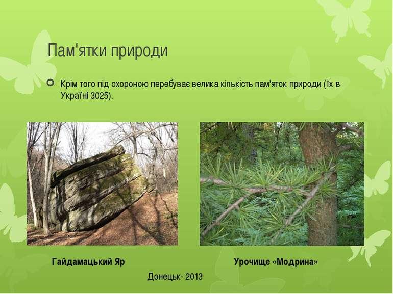Пам'ятки природи Крім того під охороною перебуває велика кількість пам'яток п...